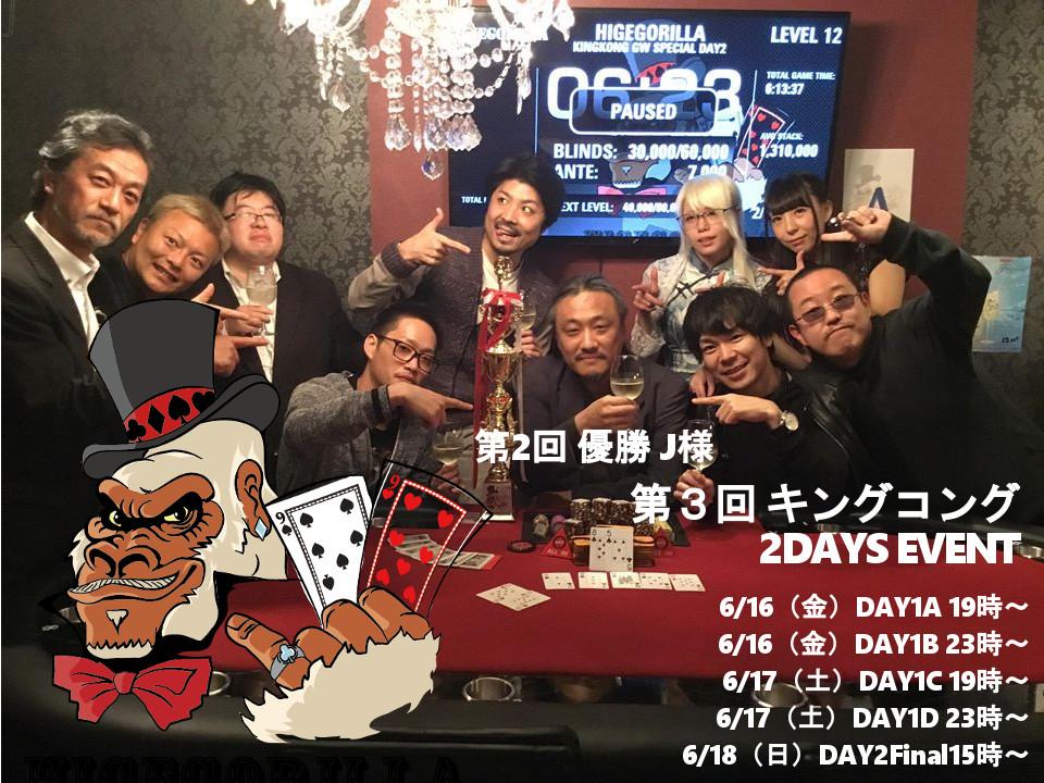 新宿ヒゲゴリラ ポーカー バー